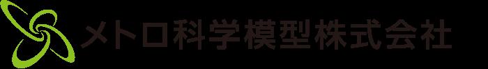 メトロ科学模型株式会社